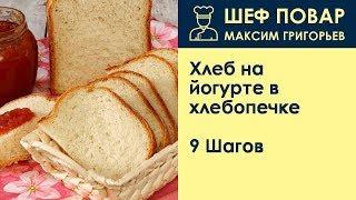 Хлеб на йогурте в хлебопечке . Рецепт от шеф повара Максима Григорьева