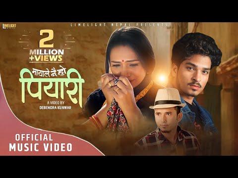 Mayale Nai Ho Piyari- Josef Shahi   Prakash Chand, Saraswoti Fuyal   New Nepali Deuda Song 2021
