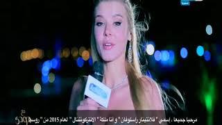 مع دودي | ماذا قالت ملكة جمال روسيا 2015 عضو لجنة تحكيم ملكة جمال القارات 2017 عن مصر