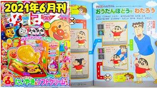 麵包超人雜誌2021.6月刊DIY小遊戲,給奧特曼怪獸畫帽子,DIY凱蒂貓首飾盒 アンパンマンめばえ2021年6月刊