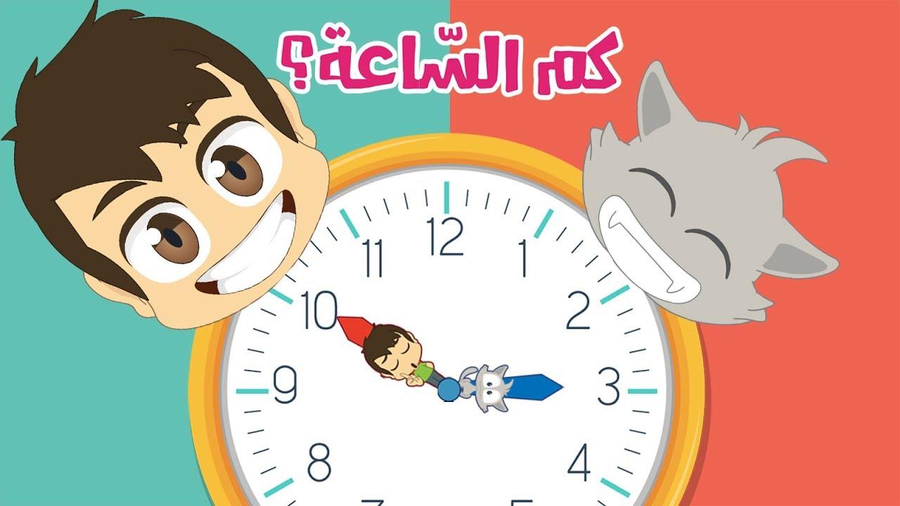 تعلم قراءة الساعة 2 للأطفال تعليم الساعة والدقائق مع زكريا اللغة العربية للأطفال Youtube