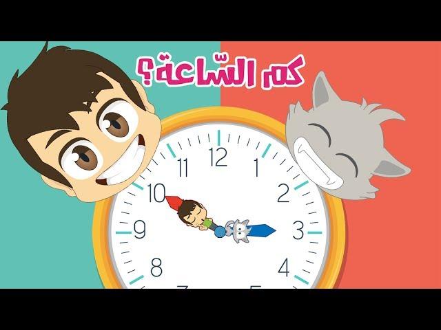 تعلم قراءة الساعة #2 للأطفال | تعليم الساعة والدقائق مع زكريا - اللغة العربية للأطفال
