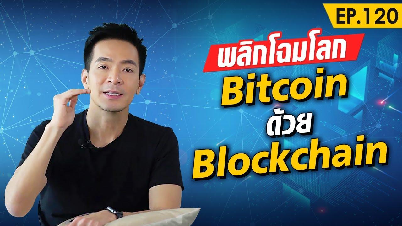 Blockchain เทคโนโลยีที่ไม่ได้มีแค่ Bitcoin !! | Money Matters EP.120