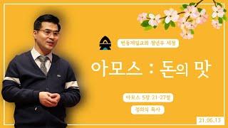 """""""아모스 : 돈의 맛""""(아모스 5장 …"""