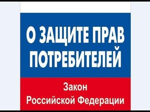 ФЗ ОЗПП N 2300, статья 4, Качество товара, работы, услуги, Закон О защите прав потребителей РФ
