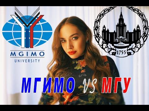 МГИМО VS. МГУ