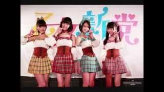 ほぼ中学生アイドルとして活動中の『乙女新党』 活動前は各人アイドルに...