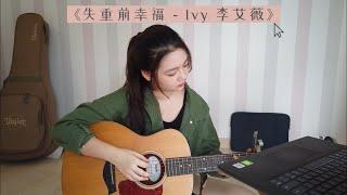 失重前幸福 - Ivy 李艾薇 (Co...