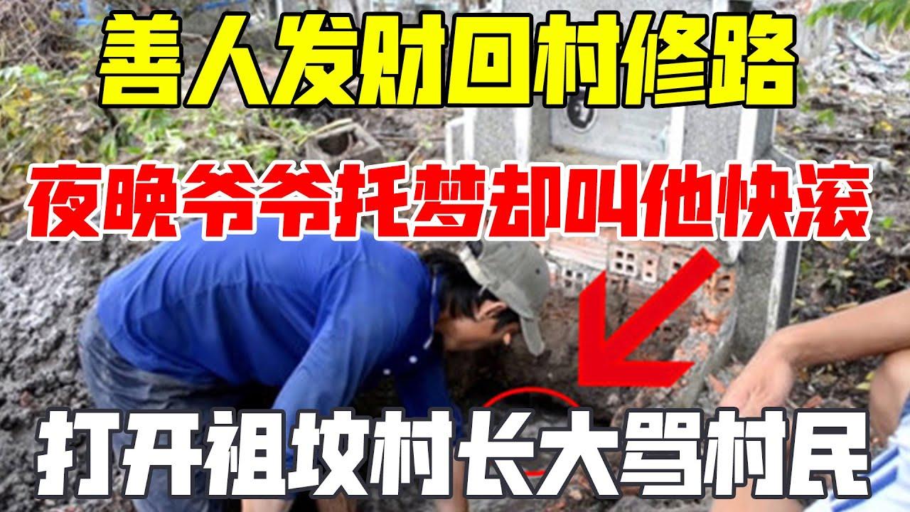 【中国故事】善人发财回村修路,夜晚爷爷托梦却叫他快滚!打开祖坟村长大骂村民!