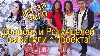 Причина ухода Рапунцелей и Ирины Михайловны из Дом 2!Новости Дом 2 раньше эфира.