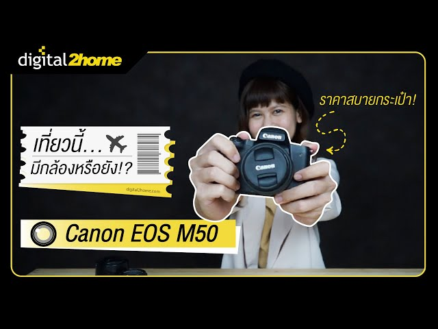 ไปเที่ยวกับ Canon EOS M50