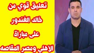 تعليق قوي💥 من خالد الغندور بعد فوز الأهلي برباعيه على مصر المقاصه اليوم.