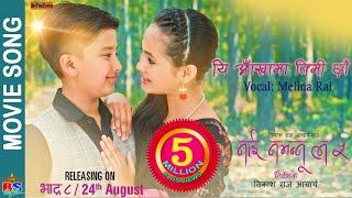Yi Aakhama Timi Chhau | Melina Rai | Nai Nabhannu la 5 | Movie Song-2018 | Anubhav / Sendrina