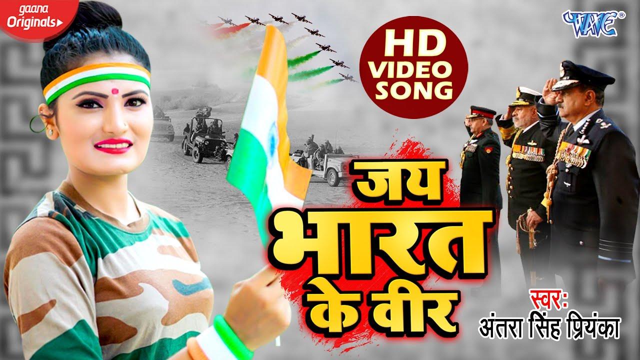 #VIDEO - जय भारत के वीर | #Antra Singh Priyanka का 15 अगस्त स्पेशल देश भक्ति गीत 2020