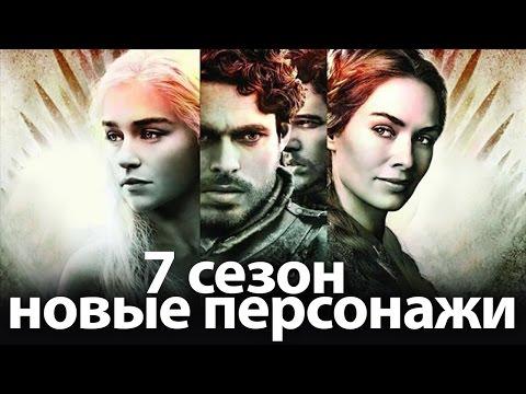 Игра престолов 1 сезон смотреть онлайн бесплатно в хорошем