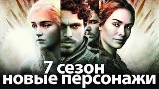 Игра престолов 7 сезон новые персонажи