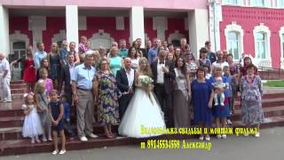 гБлаговещенск свадьба ивана и насти 2015 август т 55-27-56 гБлаговещенск