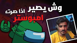 امونق اس لاتصدق اي شي ينقال لك   among us