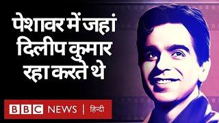 Dilip Kumar Death: Pakistan के Peshawar में लोग दिलीप कुमार को किस तरह याद करते हैं? (BBC Hindi)