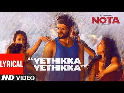 Yethikka Yethikka Lyrical Video Song|| NOTA || Vijay Deverakonda || Sam C.S || Anand Shankar