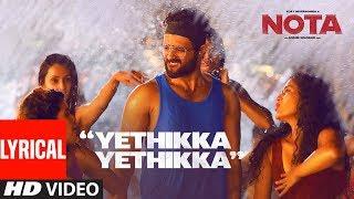Yethikka Yethikka Lyrical Song    NOTA    Vijay Deverakonda    Sam C.S    Anand Shankar