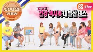 주간아이돌 - (WeelyIdol EP.213) Girl's Generation Sexy dance battle - Stafaband