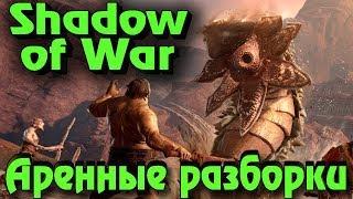 Выживание орков на арене - Кто станет чемпионом Shadow of War