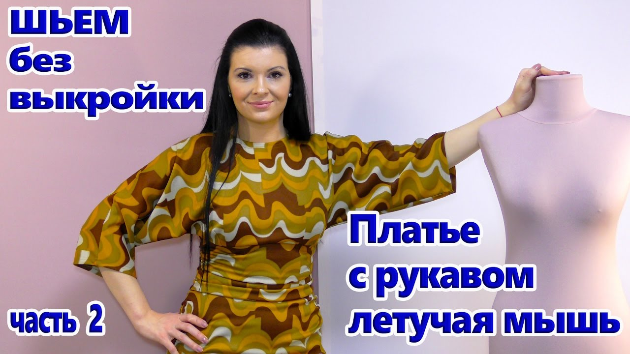 cd851329fbf2acd How to sew a dress with their own hands without a pattern? Dress bat part 2.  Платье - терапия