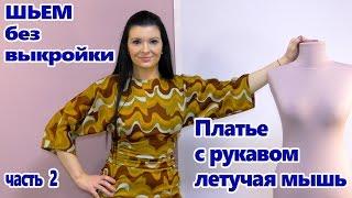 Как сшить платье своими руками без выкройки? Платье летучая мышь часть 2