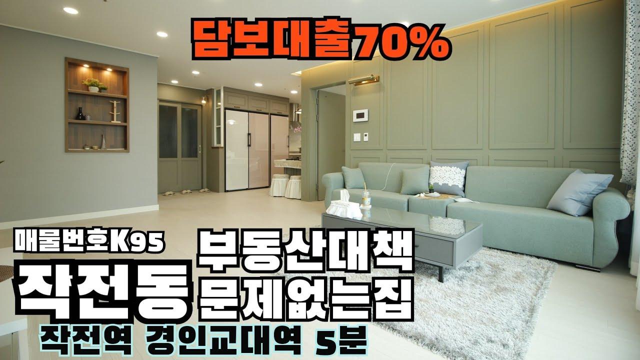 부천10분 서울20분 출퇴근 걱정마시고 수도권 아직 저렴한 분양가 알아보세요~ 대출규제 없는집 조정지역 문제없이 70% 80% 담보대출 서두르세요