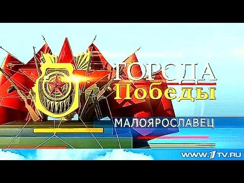 Рассказы о городах-героях и городах воинской славы. Мароярославец.