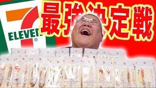 【必見】 セブンのサンドイッチ全種類の中で最強にウマいの決定戦!!