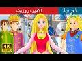 أغنية الاميرة روزيت قصص اطفال حكايات عربية Arabian Fairy Tales mp3