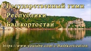 Гимн Республики Башкортостан (караоке со словами) - Гимн Башкирии
