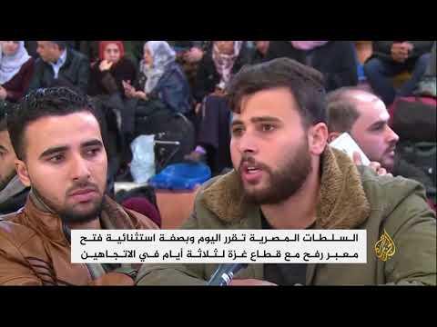 مصر تفتح معبر رفح لثلاثة أيام فقط  - نشر قبل 16 دقيقة