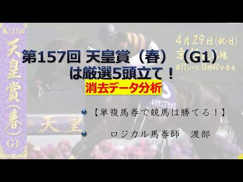 第157回 天皇賞(春)(G1) 2018は5頭立て!12頭が消える消去分析