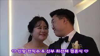❤신랑 전익수 & 신부 최선혜 결혼식❤김천 탑웨…