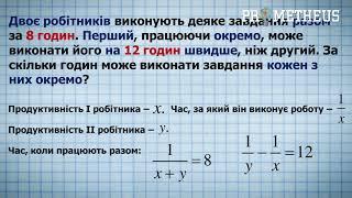 ЗНО Математика ( Алгебра ) Задачі на спільну роботу