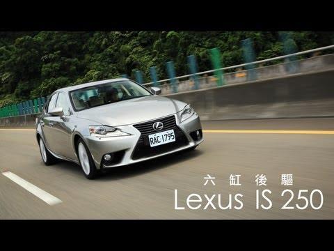 协调的内在Lexus IS250