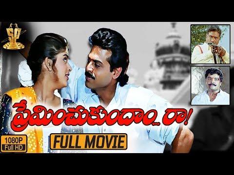 Preminchukundam Raa Telugu Movie Full HD | Venkatesh | Anjala Zaveri | Srihari | Suresh Productions