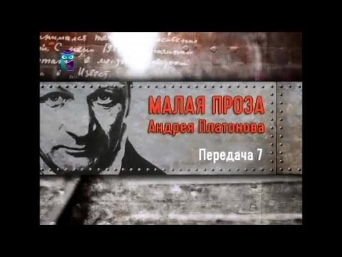 Андрей Платонов. Передача 7. Военные рассказы