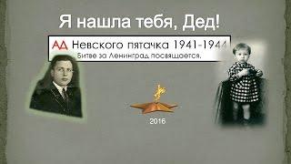Я нашла тебя, Дед! Ад Невского пятачка. Битве за Ленинград 1941-1944 посвящается.
