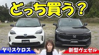 NEW HR-V(VEZEL) or Yaris Cross? Which one do you buy?