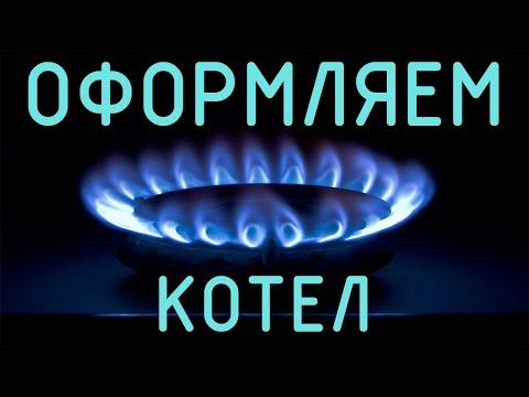 Оформляем замену газового котла