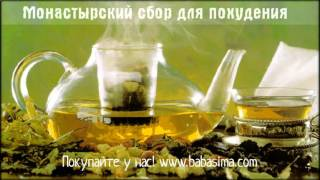 Монастырский чай для похудения состав в домашних условиях