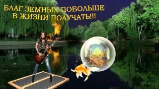 Музыкальное поздравление с днем рождения! Бесплатный футаж.(Бесплатный футаж для ваших видео. Музыка: Sleepy_Jake.mp3 из фонотеки YouTube., 2015-08-17T12:04:54.000Z)