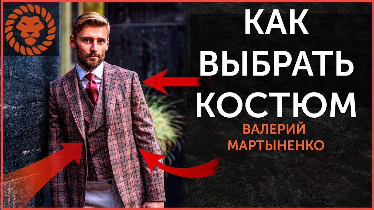 Как выбрать мужской костюм? Все допускают эти ошибки. Мужской стиль.