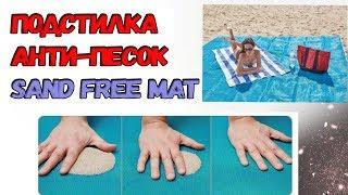 Подстилка анти песок Sand Free Mat