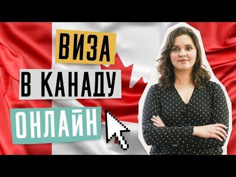 ВИЗА В КАНАДУ  🇨🇦 | Канадская виза через интернет | Как получить визу в Канаду онлайн