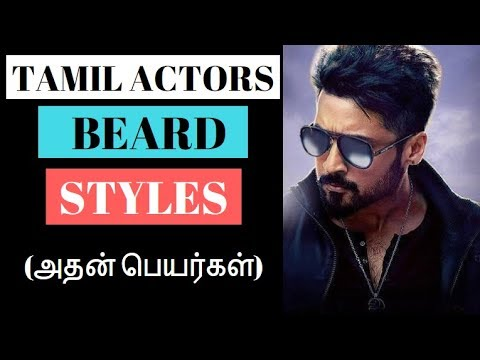 TAMIL ACTORS BEARD STYLES AND ITS NAMES | MENS FASHION TIPS IN TAMIL | STYLE TIPS IN TAMIL